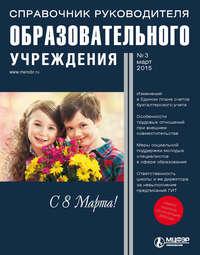 Отсутствует - Справочник руководителя образовательного учреждения № 3 2015
