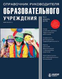 Отсутствует - Справочник руководителя образовательного учреждения № 4 2015