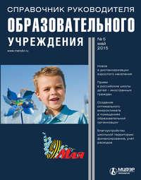Отсутствует - Справочник руководителя образовательного учреждения &#8470 5 2015