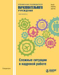 Отсутствует - Справочник руководителя образовательного учреждения &#8470 6 2015