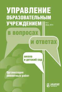 Отсутствует - Управление образовательным учреждением в вопросах и ответах № 6 2014