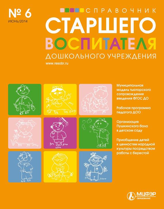 Отсутствует Справочник старшего воспитателя дошкольного учреждения № 6 2014 консультирование родителей в детском саду возрастные особенности детей