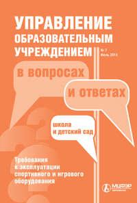 Отсутствует - Управление образовательным учреждением в вопросах и ответах № 7 2014