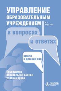 Отсутствует - Управление образовательным учреждением в вопросах и ответах № 8 2014