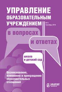 Отсутствует - Управление образовательным учреждением в вопросах и ответах № 9 2014