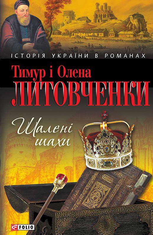 Тимур Литовченко Шалені шахи отсутствует куми та кумки анекдоти давні і сучасні