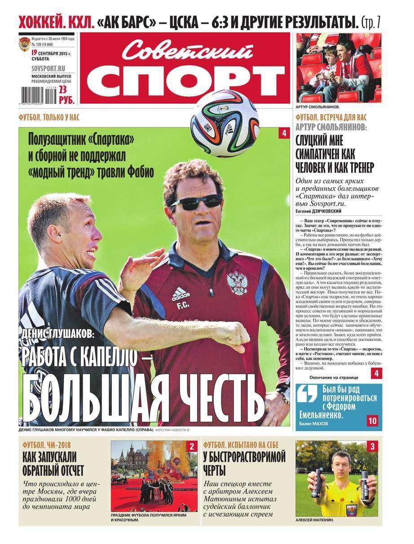 Советский спорт 139-2015