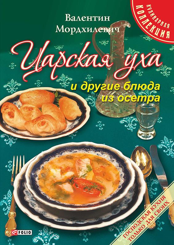 где купить  Валентин Мордхилевич Царская уха и другие блюда из осетра  по лучшей цене