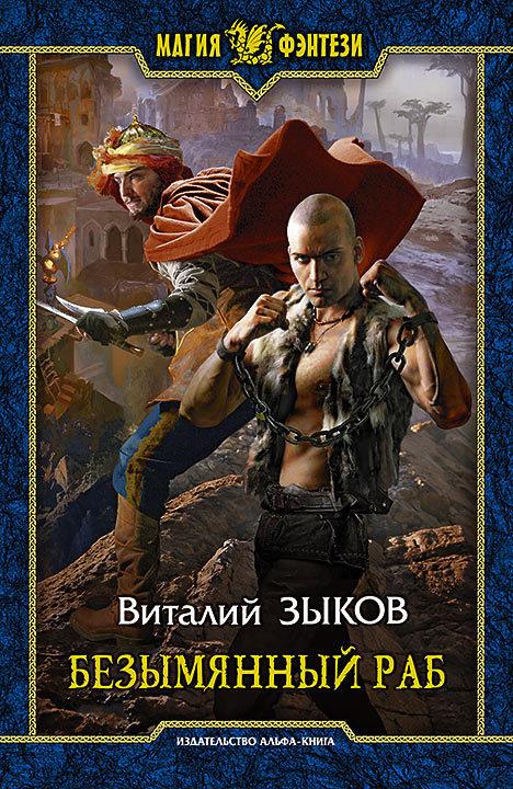 бесплатно Виталий Зыков Скачать Безымянный раб