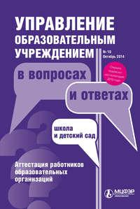 Отсутствует - Управление образовательным учреждением в вопросах и ответах № 10 2014