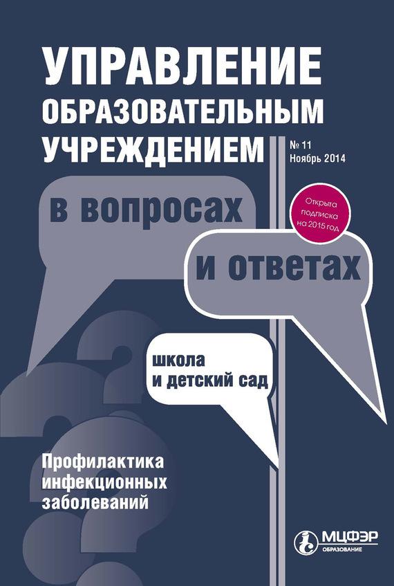 Управление образовательным учреждением в вопросах и ответах № 11 2014
