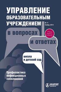- Управление образовательным учреждением в вопросах и ответах № 11 2014