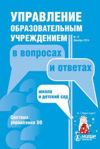 Отсутствует - Управление образовательным учреждением в вопросах и ответах № 12 2014