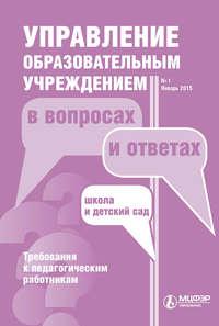 Отсутствует - Управление образовательным учреждением в вопросах и ответах № 1 2015