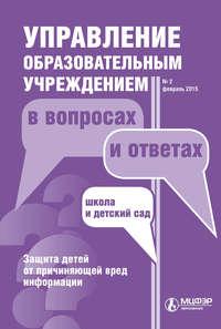 Отсутствует - Управление образовательным учреждением в вопросах и ответах № 2 2015