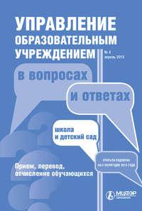 Отсутствует - Управление образовательным учреждением в вопросах и ответах № 4 2015