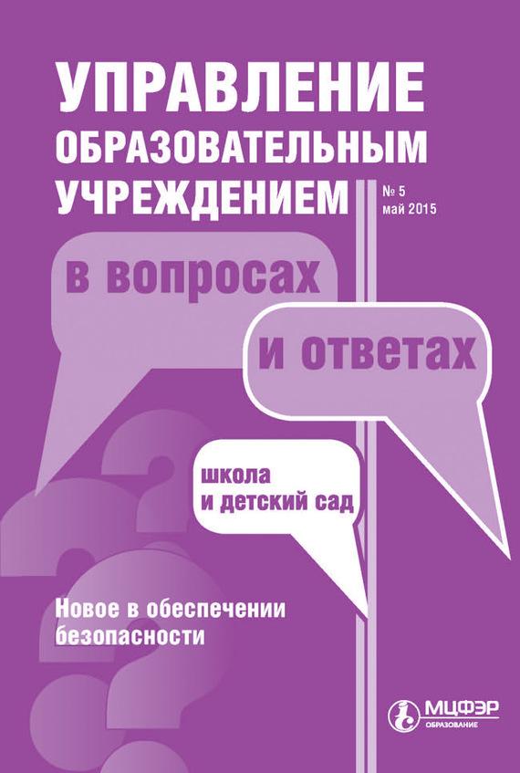Отсутствует Управление образовательным учреждением в вопросах и ответах № 5 2015 петренко в дерюгин е самодиагностика в вопросах и ответах