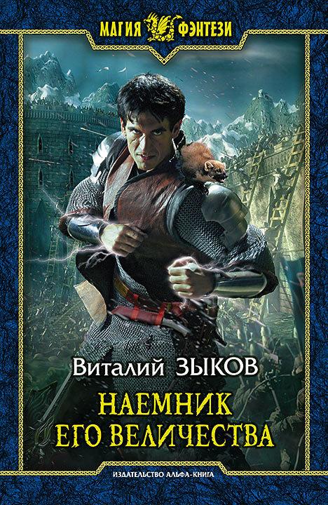 яркий рассказ в книге Виталий Зыков