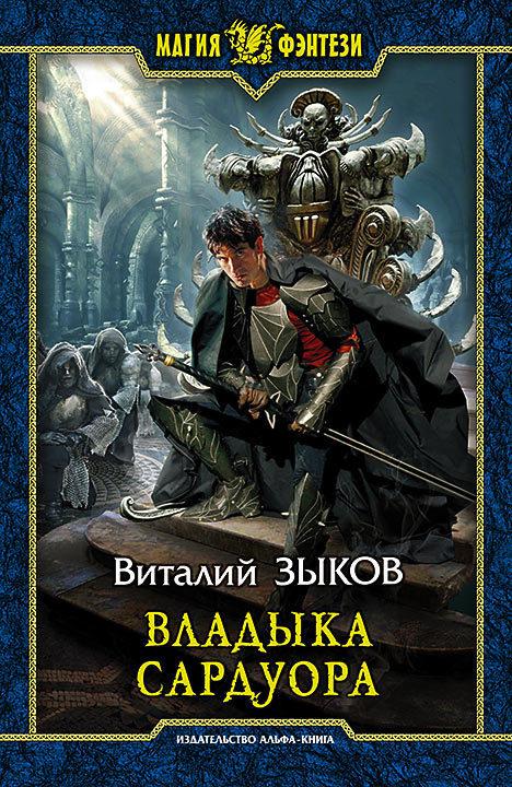 Виталий Зыков бесплатно