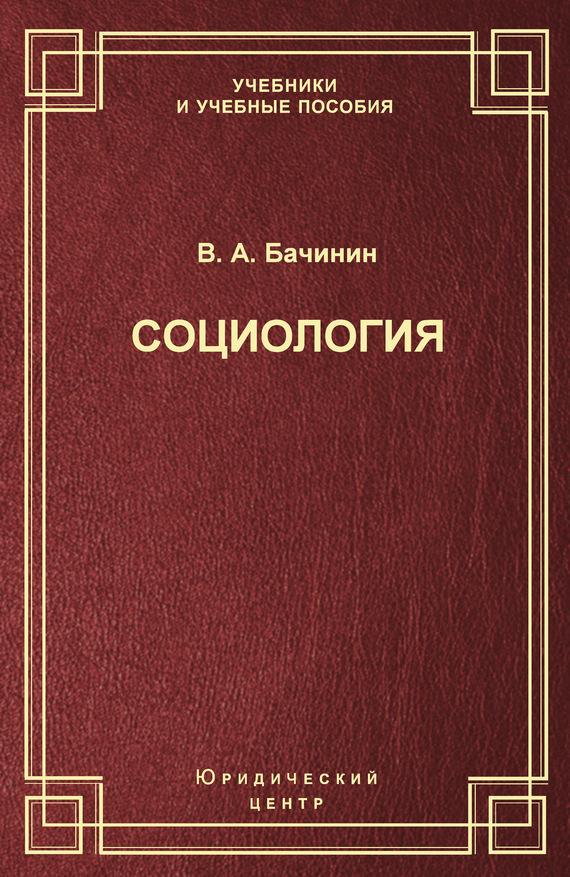 цены В. А. Бачинин Социология