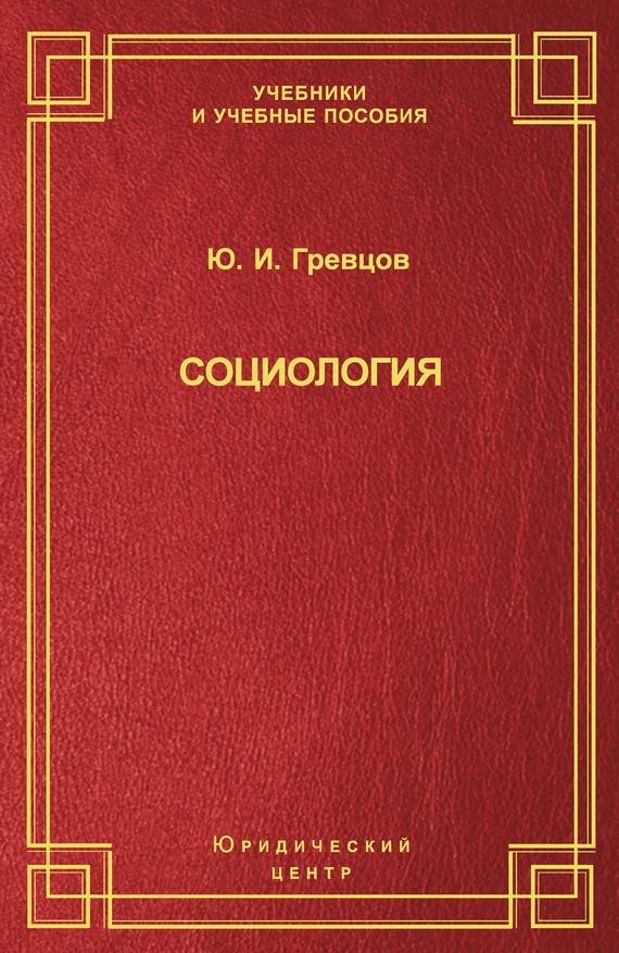 Юрий Гревцов Социология психология для студентов вузов курс лекций