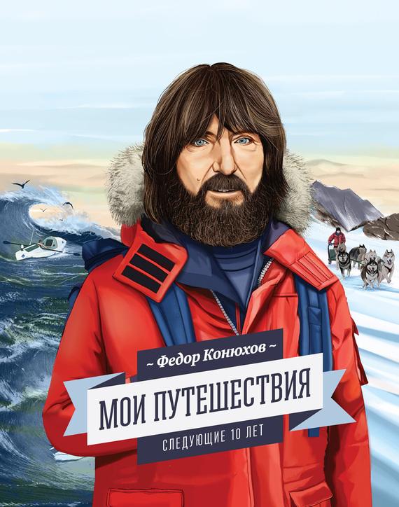 полная книга Федор Конюхов бесплатно скачивать