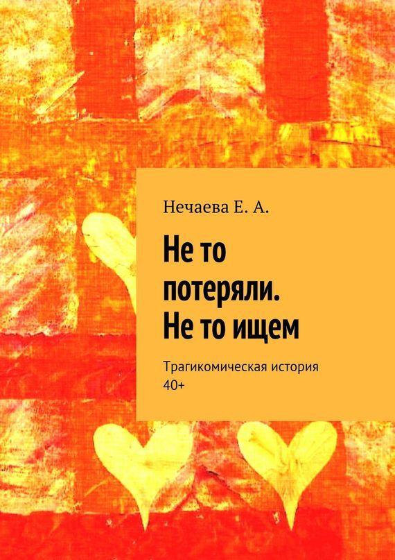 Елена Нечаева бесплатно