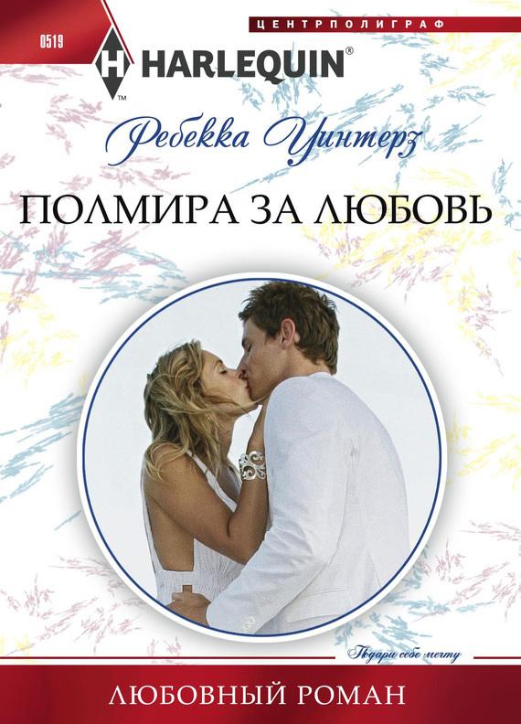 Ребекка Уинтерз Полмира за любовь ребекка блум