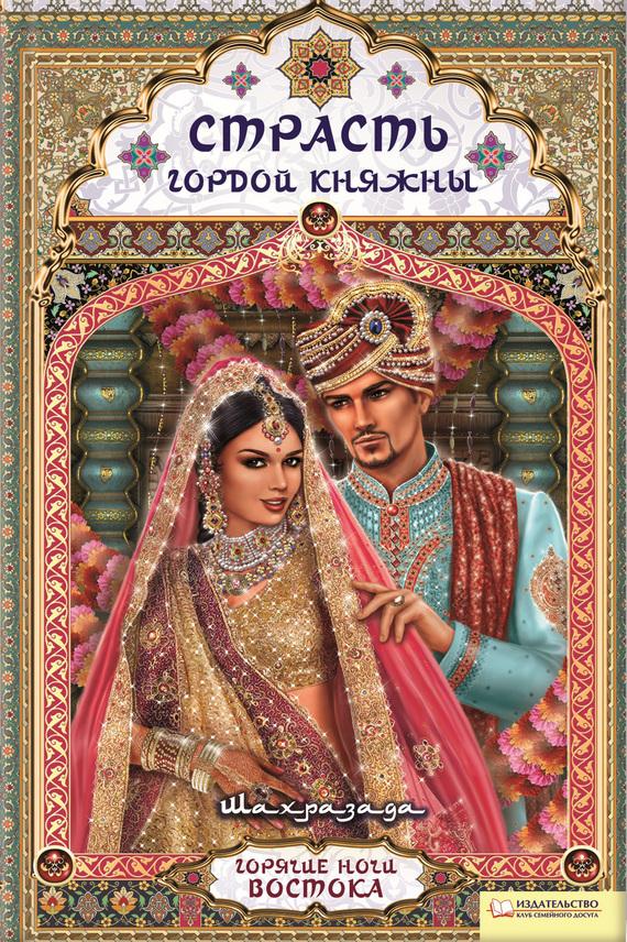 бесплатно книгу Шахразада скачать с сайта