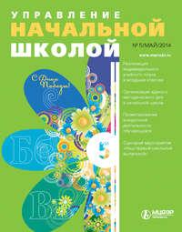 - Управление начальной школой № 5 2014