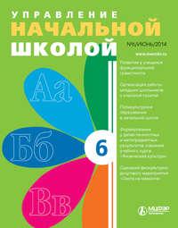 Отсутствует - Управление начальной школой № 6 2014