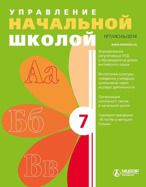 Отсутствует Управление начальной школой № 7 2014 управление учебно воспитательным процессом в начальной школе диск 1 cd