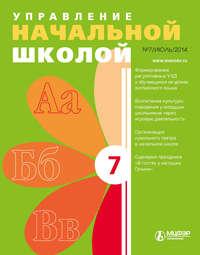 Отсутствует - Управление начальной школой № 7 2014