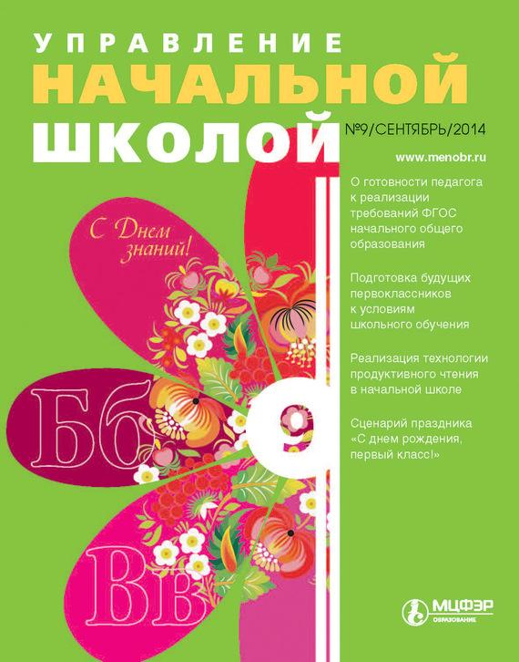 Отсутствует Управление начальной школой № 9 2014 управление учебно воспитательным процессом в начальной школе диск 1 cd