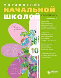 Отсутствует - Управление начальной школой № 10 2014