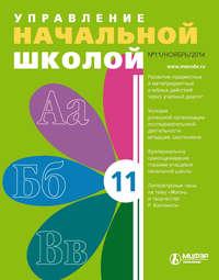 Отсутствует - Управление начальной школой № 11 2014