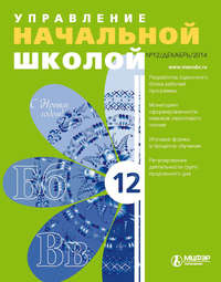 Отсутствует - Управление начальной школой № 12 2014