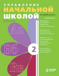 Отсутствует - Управление начальной школой № 2 2015