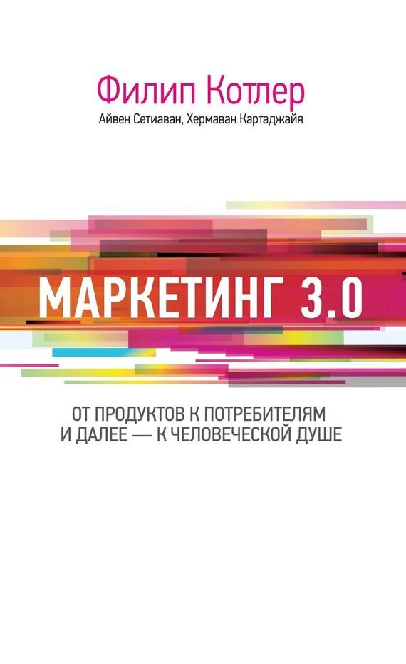 Филип Котлер Маркетинг 3.0: от продуктов к потребителям и далее – к человеческой душе