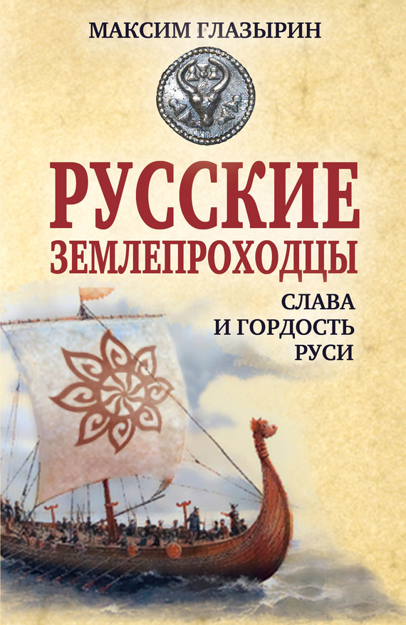 Максим Глазырин Русские землепроходцы – слава и гордость Руси лазарева и лось в облаке