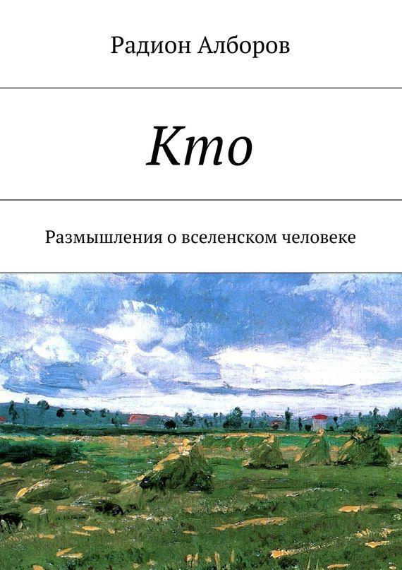 Радион Алборов Кто