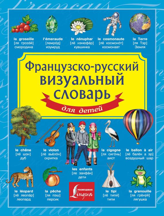Скачать Французско-русский визуальный словарь для детей быстро
