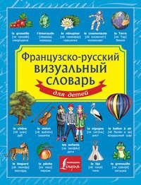 Отсутствует - Французско-русский визуальный словарь для детей