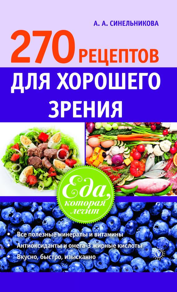 А. А. Синельникова 270 рецептов для хорошего зрения михайлова и а блюда для понижения уровня сахара