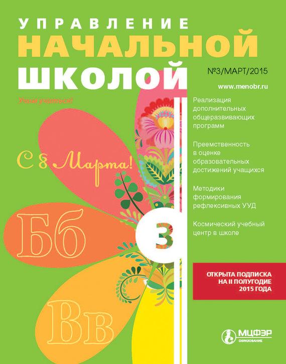 Отсутствует Управление начальной школой № 3 2015 управление учебно воспитательным процессом в начальной школе диск 1 cd