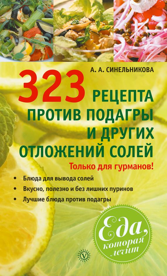 А. А. Синельникова 323 рецепта против подагры и других отложений солей
