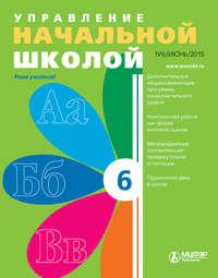 Отсутствует - Управление начальной школой № 6 2015