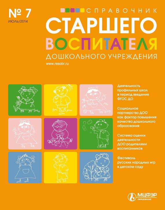 Отсутствует Справочник старшего воспитателя дошкольного учреждения № 7 2014 консультирование родителей в детском саду возрастные особенности детей