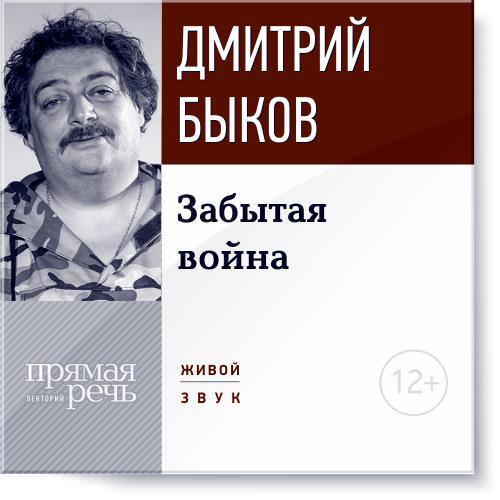 Дмитрий Быков Лекция «Забытая война» платье mini balabala 52262140621