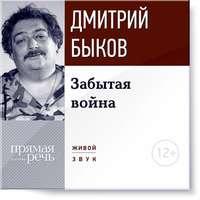 Быков, Дмитрий  - Лекция «Забытая война»